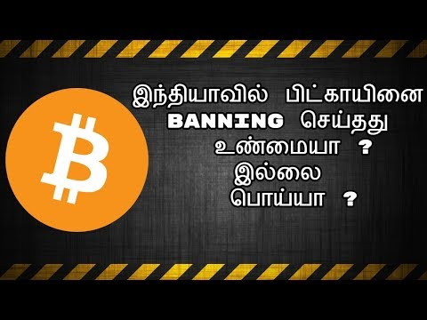 Bitcoin Banned in India in Tamil | Tamil Online Jobs