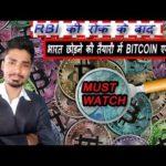 भारत छोड़ने की तैयारी में बिटकॉइन एक्सचेंज !! BITCOIN BAN IN INDIA !! BIG UPDATES !!