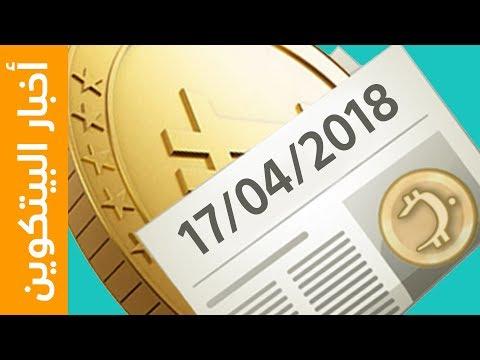 17-04-2018 اخبار البيتكوين و العملات الرقمية