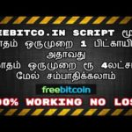 Freebitco in Script 2018 | Earn 1 Bitcoin Per Month | 100% Working No Loss