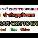 CRYPTO NEWS #100    2 ARRESTED, DUBAI, BITCOIN BAN, CHINA, LINE APP, FINLAND