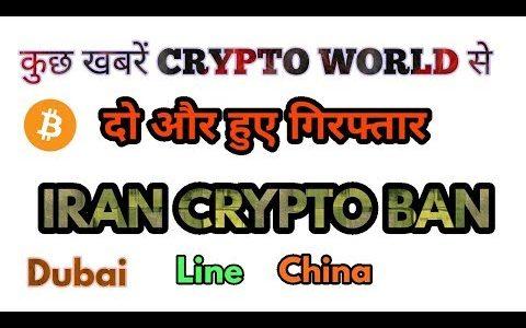 CRYPTO NEWS #100 || 2 ARRESTED, DUBAI, BITCOIN BAN, CHINA, LINE APP, FINLAND