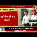 Surat Bitcoin Scam: Session Court Grants extension remand of SP Jagdish Patel | Vtv News