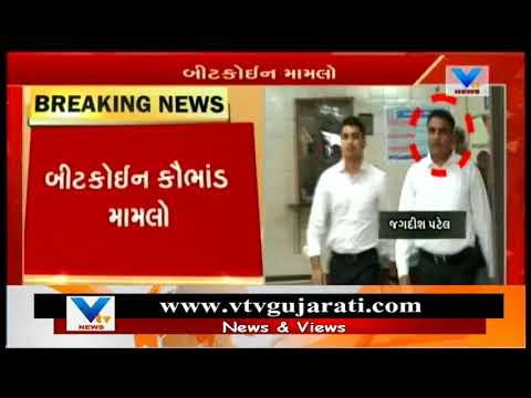 Surat Bitcoin Scam: Session Court Grants extension remand of SP Jagdish Patel | Vtv News