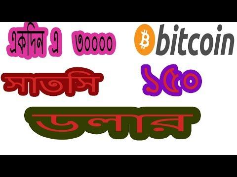 একদিন এ  ২০০০০ সাতসি ইনকাম করেন  || Top Bitcoin free site Forever ||Aminul Babu