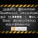 How To Earn Bitcoin | Without Work | Without Investment | CryptoTab | in Tamil | Tamil Online Jobs