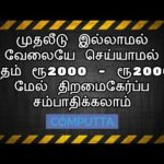 How To Earn Bitcoin | Without Work | Without Investment | In Tamil | Tamil Online Jobs