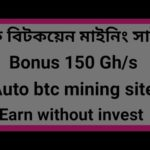 Just Lunch Free Bitcoin Mining Sites | Signup Bonus 150 Gh/s | Free Bitcoin Cloud Mining 2018