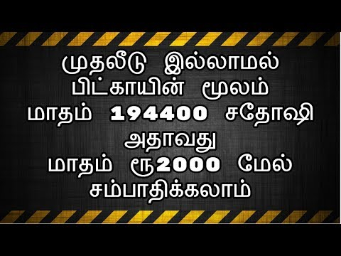 How To Earn Free Bitcoin | Without Investment | getbitcoin.ml | in Tamil | Tamil Online Jobs