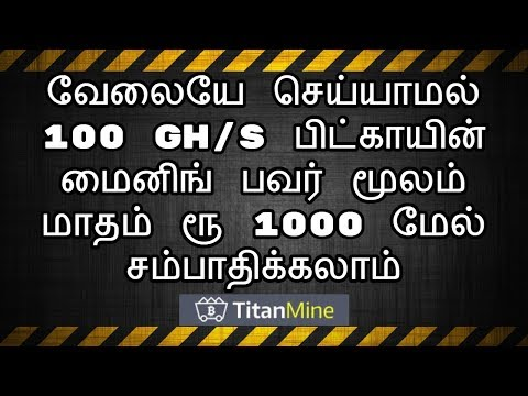 How To Mine Bitcoin | 100 GH/S | Titenmine net | in Tamil | Tamil Online Jobs