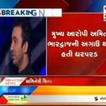 ED questions Shilpa Shetty's husband Raj Kundra in bitcoin scam ॥ Sandesh News