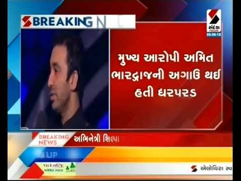 ED questions Shilpa Shetty's husband Raj Kundra in bitcoin scam ॥ Sandesh News