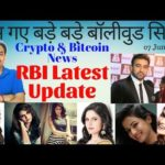 Big Bollywood names entangled in Rs 2000 cr Bitcoin scam, Latest RBI Update