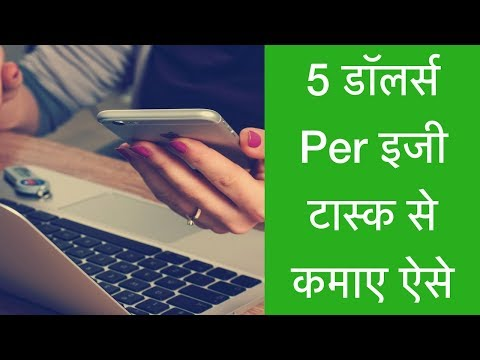 Make Money Online 2018 In Hindi | Make $5 Per One Minute Task