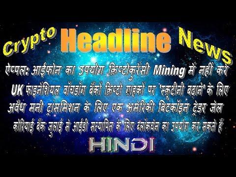 US Bitcoin woman IIक्रिप्टोकुरेंसी Mining नहीं करें apple II ब्लॉकचेन id Verification II Hindi
