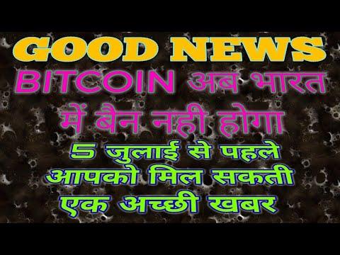 Bitcoin अब भारत मे बैन नही होगा। Good News For Crypto Lovers
