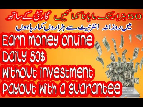 Earn money daily 100$ online make money without investment daily basis best 2018 urdu