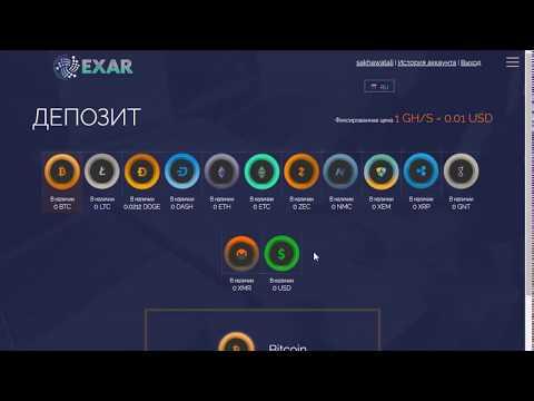 EXAR.CC Scam OR Legit Bitcoin Mining New Site Urdu/Hindi