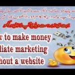 Top best 5 website affiliate marketing how to make money without a website earn online 2018 Urdu Hin