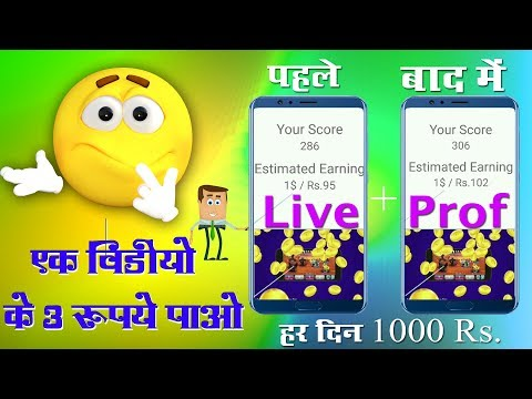 How To Earn Money Online Hindi 2018 ! How To Make Money Fast ! Par Day 1000Rs !