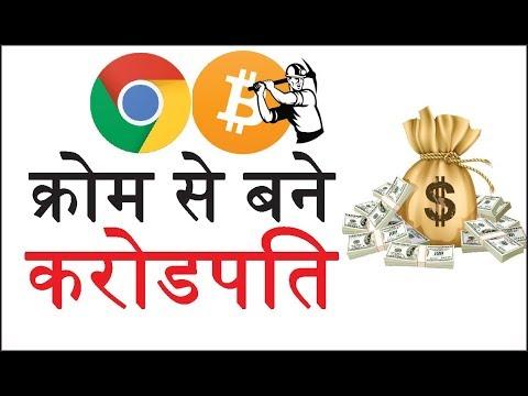 क्रोम से पैसे कैसे कमायें Bitcoin Mining by Google Chrome  Bitcoin Mining by Mozilla