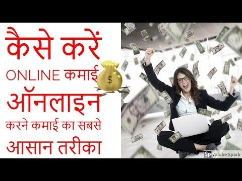 The easiest way to make money online || ऑनलाइन पैसा कमाने का सबसे आसान तरीका