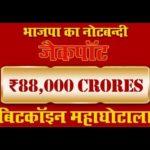 BJP BITCOIN SCAM – HINDI
