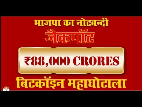 BJP BITCOIN SCAM - HINDI