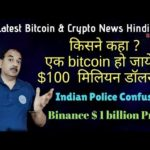 Latest bitcoin News, Binance Exchange, Indian Police Confused, Gujarat scam, Universities of Crypto