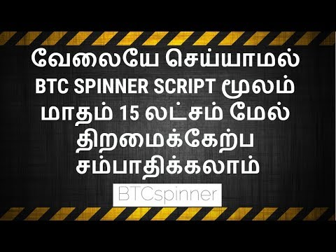Btc Spinner | How To Earn | Bitcoin | Without Investment | In Tamil | Tamil Online Jobs