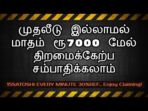 ioanbtc | How To Earn Bitcoin Without Investment In Tamil | Tamil Online Jobs
