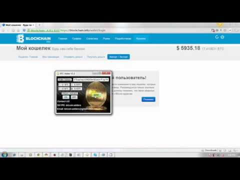 Blockchain Bitcoin Adder 2014 December 16 ( Trusted 100% genuine software)