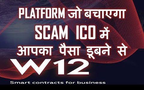 अब नहीं डूबेगा ICO में पैसा l W12 Platform जो बचाएगा SCAM ICO में आपका पैसा डूबने से – W12 Review