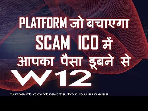 अब नहीं डूबेगा ICO में पैसा l W12 Platform जो बचाएगा SCAM ICO में आपका पैसा डूबने से - W12 Review