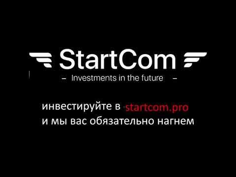 scam startcom 2018 08 06