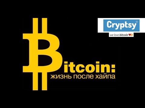 """Cryptsy"" Надежная Добыча Bitcoin №1 (М.Р.О.М.)"