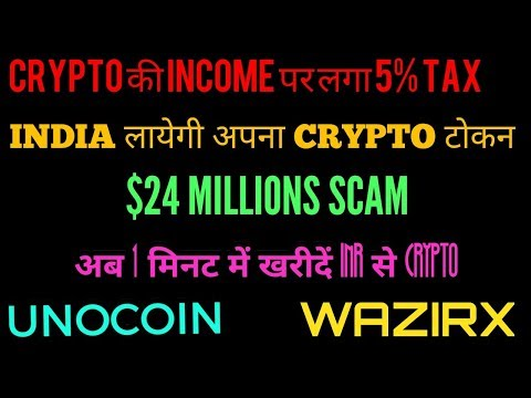 CRYPTO NEWS  || BITCOIN पर लगा 5% TAX, COINDCX, UNOCOIN, $24 MILLIONS SCAM, $10 MILLIONS  FUND