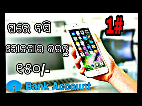 How to make money at home in odia