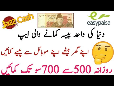 Make money online On android mobile||Payment withdrew Easypaisa And jazz Cash