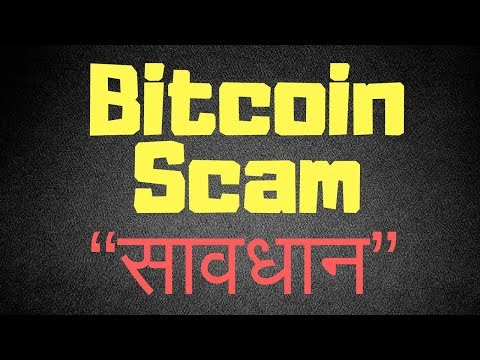 Bitcoin Scam ? Bitcoin ke Naam Per Loot | Savdhaan India