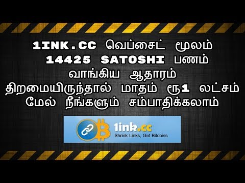 1ink.cc | How to Earn | Bitcoin | Without Investment | Payment Proof | in Tamil | Tamil Online Jobs