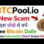 BTCPool.io New Scam Free Bitcoin Daily Review Don't Invest Fake Payment Proof Payout Free Mining