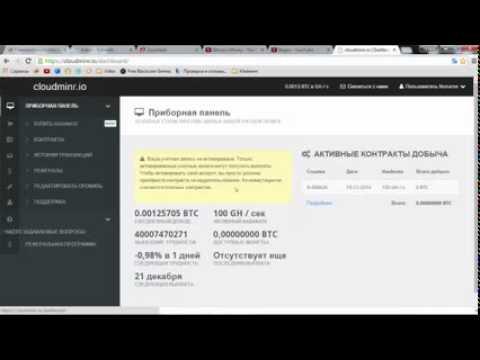 Сloudminr io 100 GHs за регистрацию майнинг криптовалют 1