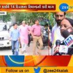 Ahmedabad  bitcoin scam Case : Court approved 7 Days remand of Nalin Kotadiya  : ZEE 24 KALAK