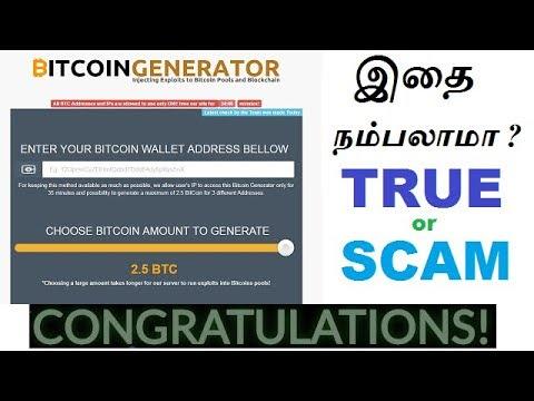 Bitcoin Generator இதை நம்பலாமா ? | True or Scam Full explain in Tamil