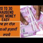 Make money online app|Ghar baithe paisa kamao|20 se 30 Hazaar |2018