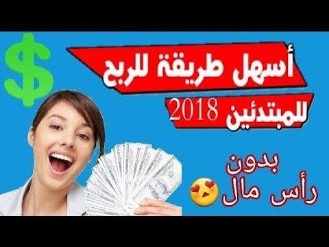 أسهل طريقة للربح من الانترنت للمبتدئين بدون راس مال 2018 | Make Money Online
