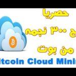 ربح 300 نجمه في بوت Bitcoin Cloud Mining في اقل من دقيقتين