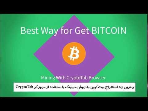 BitCoin Mining -Best Way To get Bitcoin CryptoTab   بهترین راه ماینینگ بیت کوین