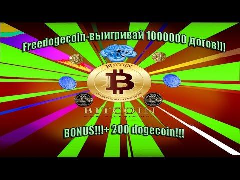Freedogecoin - отличный сайт для заработка криптовалюты!!! Бонус 200 догов!!!